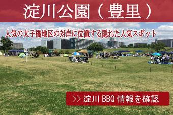 淀川公園豊里地区BBQ情報