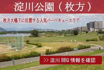 枚方地区(淀川河川敷)BBQ情報