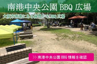 南港中央公園BBQ情報