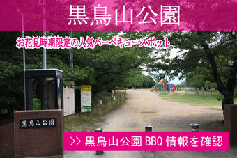 黒鳥山公園BBQ情報