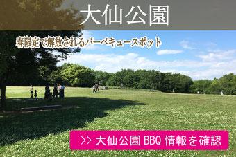 大仙公園BBQ情報