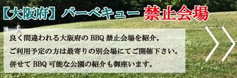 大阪のバーベキュー禁止の公園