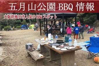 五月山公園BBQ情報