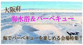 大阪府の海とBBQを同時に楽しめる会場