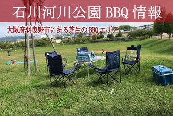 石川河川公園BBQ情報