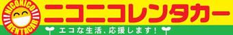 愛媛松前駅店|格安のニコニコレンタカー