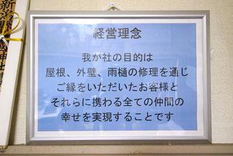 経営理念【やねのヤマムラ(ヤマムラ板金 合同会社)】