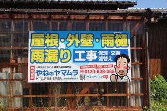 やねのヤマムラ(ヤマムラ板金 合同会社)の看板