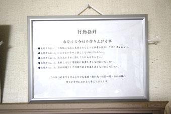 行動指針【やねのヤマムラ(ヤマムラ板金 合同会社)】
