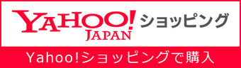 CBDオイル Yahoo!ショッピング店