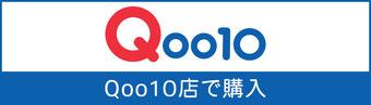 CBDオイル Qoo10!店