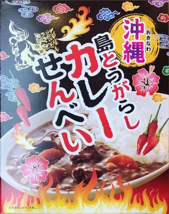 沖縄 島とうがらしカレーせんべい