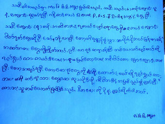 Témoignage en birman de Ei Pa Pa Myo.