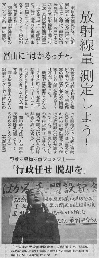 2014年1月13日毎日新聞