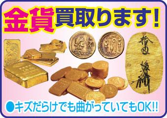 金 プラチナ インゴット 金貨 小判 コイン