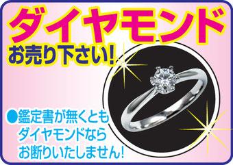 金 プラチナ ダイヤモンド