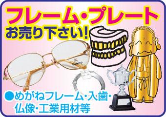 金 プラチナ メガネ フレーム 金歯 銀杯