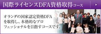 国際ライセンスDFA資格取得コース