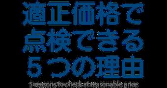 新潟市の消防設備点検業者エフ・ピーアイが適正価格で消防設備点検できる5つの理由