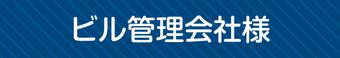 新潟市のビル管理会社さま