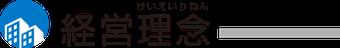経営理念|株式会社エフ・ピーアイ