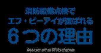 消防設備点検で新潟市のエフ・ピーアイが選ばれる6つの理由