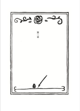 第二章の扉は手紙を書くペンとインク
