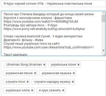підбір ключових слів на відео в ютубе