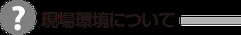 現場環境について|新潟市の法人・事業所向け電気設備工事会社