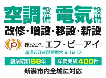 新潟市の法人・事業所向け電気設備工事(修理・交換・改修)