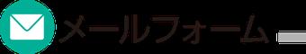 メールフォーム|新潟市の法人・事業所向け電気設備工事会社