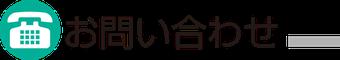 お問い合わせ|新潟市の法人・事業所向け電気設備工事会社