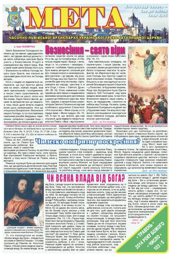 """Титульна сторінка """"Мета"""" травень 2014 р. Б. № 103/5"""