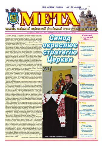 """Титульна сторінка """"Мета"""" вересень-жовтень 76-77/7-8"""