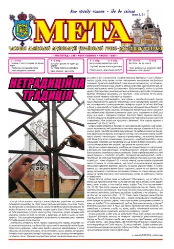 "Титульна сторінка. ""Мета"" листопад 2007 р. № 38/9"
