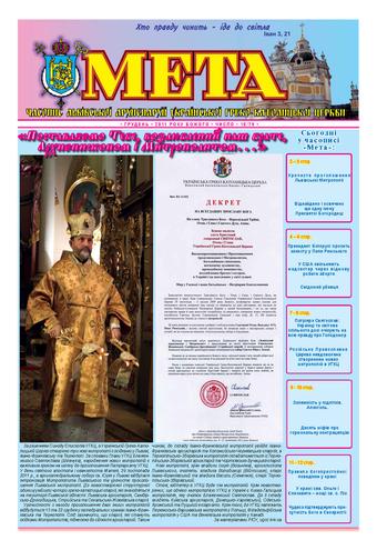 """Титульна сторінка """"Мета"""" грудень 2011 р.  № 79/10"""