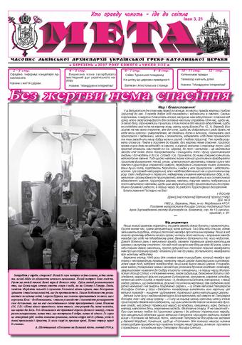 """Титульна сторінка. """"Мета"""" березень 2007 р. № 32/3"""