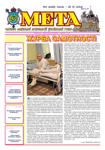 """Титульна сторінка. """"Мета"""" жовтень 2008 р. № 47/8"""