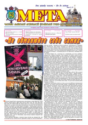 """Титульна сторінка. """"Мета"""" грудень 2007 р. № 39/10"""
