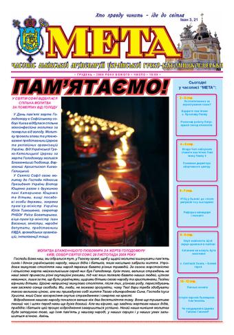 """Титульна сторінка. """"Мета"""" грудень 2009 р. № 59/10"""