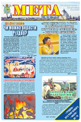 """Титульна сторінка """"Мета"""" грудень 2012 р. № 89/10"""