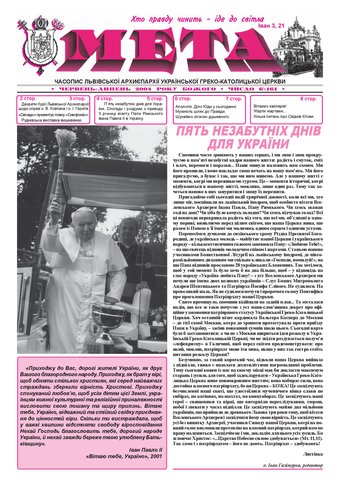 "Титульна сторінка ""Мета"" червень-липень 2004 р."