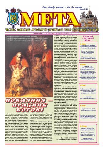 """Титульна сторінка """"Мета"""" березень 2011 р. № 72/3"""