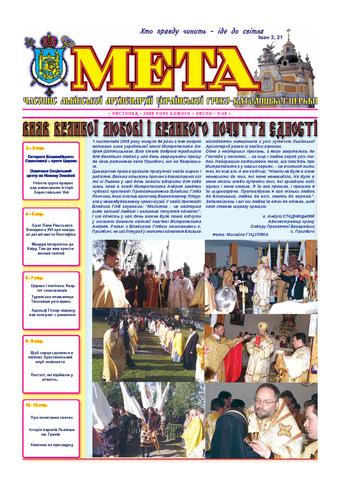 "Титульна сторінка. ""Мета"" листопад 2008 р. № 48/9"