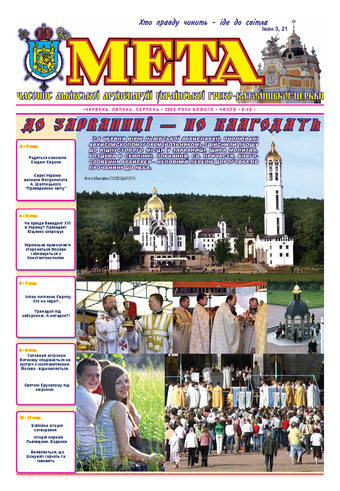 """Титульна сторінка. """"Мета"""" червень 2008 р. № 45/6"""