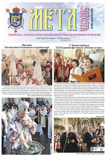 """Титульна сторінка """"Мета"""" № 150/2 – січень 2019 року Божого"""