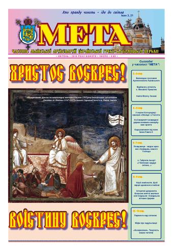 """Титульна сторінка """"Мета"""" квітень 2010 р. № 63/4"""