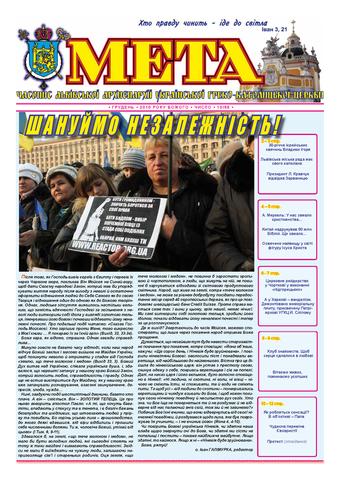 """Титульна сторінка. """"Мета"""" грудень 2010 р. № 69/10"""