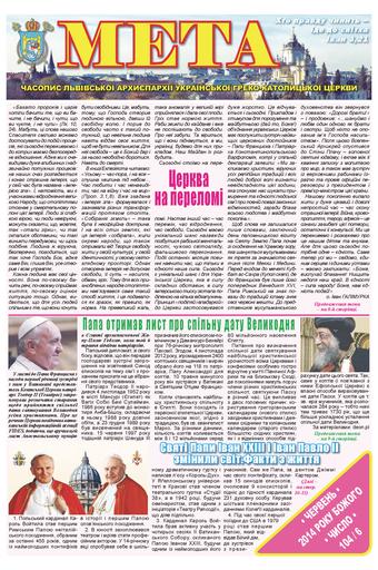 """Титульна сторінка """"Мета"""" червень 2014 р. Б. № 104/6"""