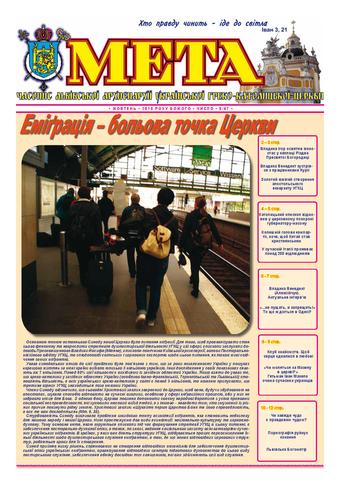 """Титульна сторінка """"Мета"""" жовтень 2010 р. № 67/8"""